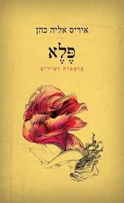 גלבי 2 איריס אליה כהן