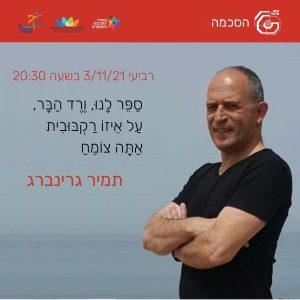 תמיר גרינברג (2)