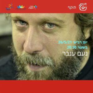 Copy of נעם ענבר 21